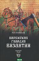 А. В. Олейников Варяжская гвардия Византии