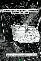 Лютко Михаил Григорьевич Аналитическая теория двухволновой физики протона