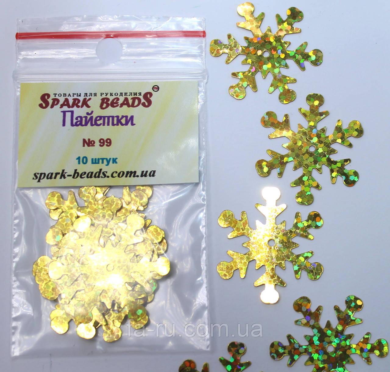 Пайетки снежинка золото, Ø - 25мм (10шт/уп). №99