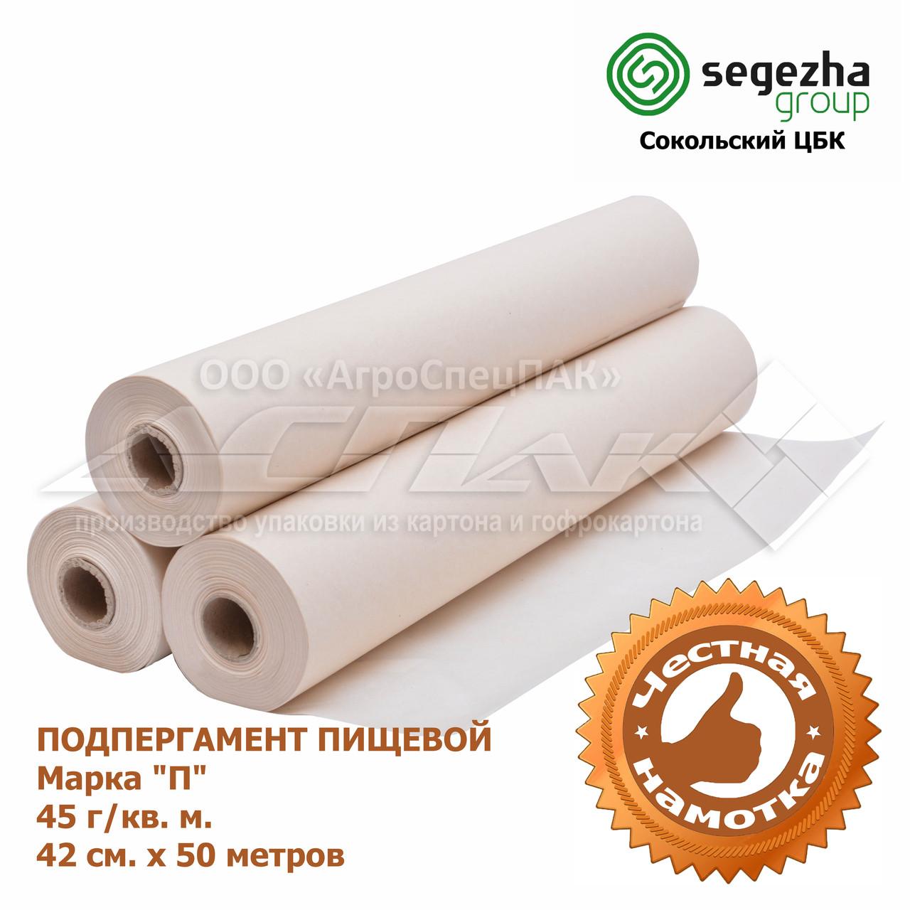 Подпергамент. Подпергамент пищевой марки П. В рулоне (42 см. х 50 метров.)