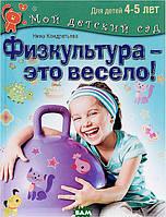 Кондратьева Нина Леонидовна Физкультура - это весело! Для детей 4-5 лет