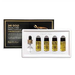 Курс антивозрастной сыворотки с золотом и пептидами FarmStay Special 4 week Perfect ampoule