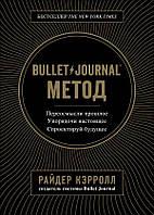 Bullet Journal метод. Переосмысли прошлое. Упорядочи настоящее. Спроектируй будущее