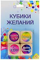 Кубик желаний (Счастья) 120316-513