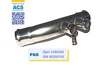 Распределитель к радиатору Omega водяной патрубок 90281187, Opel 1336906, Р05