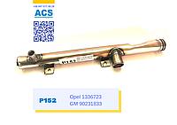 Патрубок системы охлаждения Opel, 1336723 и 90231833, P152