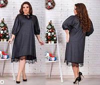 Шикарное женское теплое платье свободного кроя трикотаж с кружевом серый 54-56р