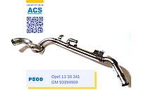 Трубка системы охлаждения Opel Astra 1.9, 93194989 и 1338341, P500