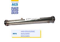 Патрубок (трубка - переходник термостата) охлаждения VW из нержавейки VAG 021121050C, P91