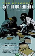 Брэдбери Рэй, Гамильтон Тим 451  по Фаренгейту. Графический роман
