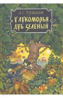 Александр Пушкин: У лукоморья дуб зеленый