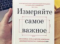 """Книга """"Измеряйте самое важное"""" Джон Дорр (Твердый переплет)"""