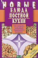 Борщевская Т. Новые блюда постной кухни. 225 вкусных, полезных, проверенных рецептов