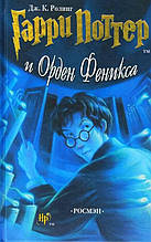 Дж. К. Роулінг Гаррі Поттер і Орден Фенікса