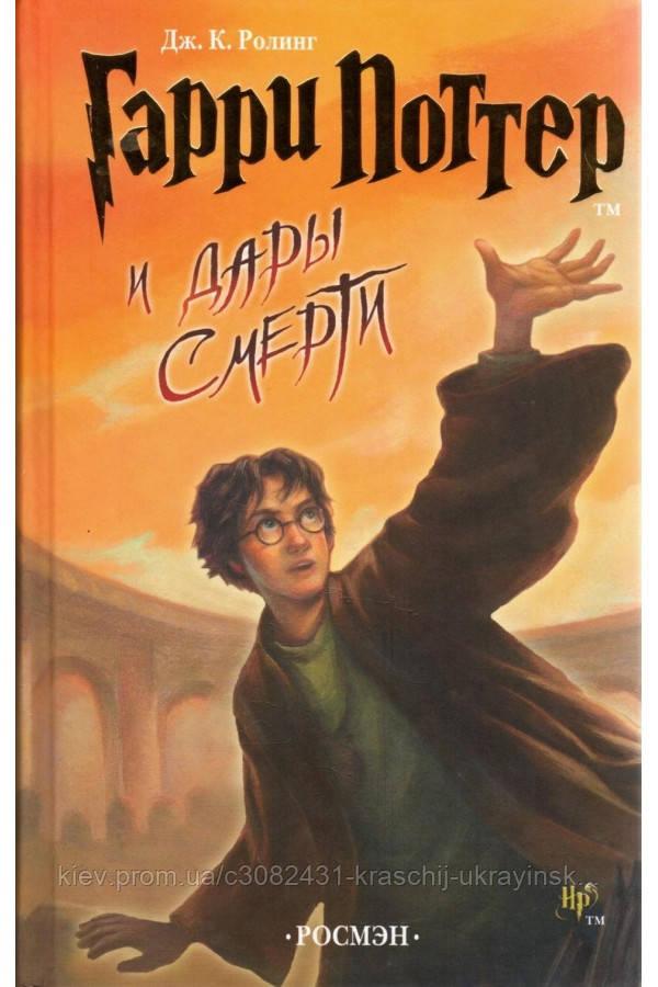 Гарри Поттер -7 и Дары Смерти (пер.с англ.Спивак М.) Роулинг Дж.К.