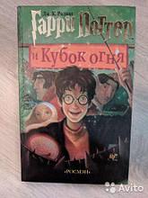 Гаррі Поттер і Кубок Вогню (книга 4)