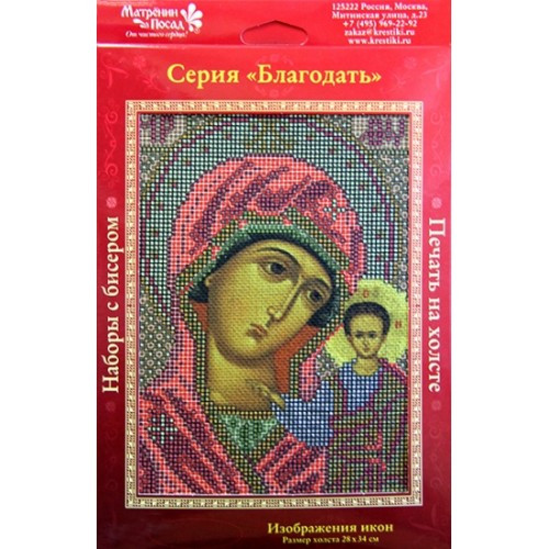 Казанська Божа Матір