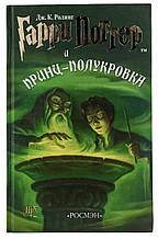 """Книга 6 """"Гаррі Поттер і Принц-напівкровка"""", Дж.До. Роулінг"""