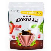 Гарячий шоколад зі смаком Ванілі Stevia
