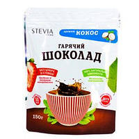 Горячий шоколад со вкусом Кокоса Stevia