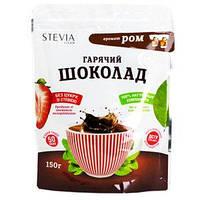 Горячий шоколад со вкусом Рома Stevia
