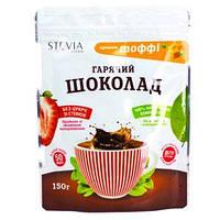 Горячий шоколад со вкусом Тоффи Stevia