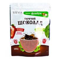 Горячий шоколад со вкусом Фундука Stevia