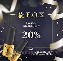 Скидка на продукцию Фокс 20%