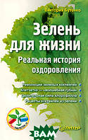 Бутенко Виктория Валерьевна Зелень для жизни. Реальная история оздоровления