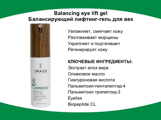 Баннер Ormedic balancing eye lift gel