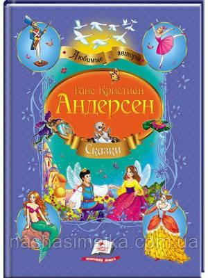 Сказки Андерсен Г. Х. Сборник сказок с картинками