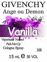 Парфюмерное масло (168) версия аромата Живанши Ange ou Demon - 15 мл