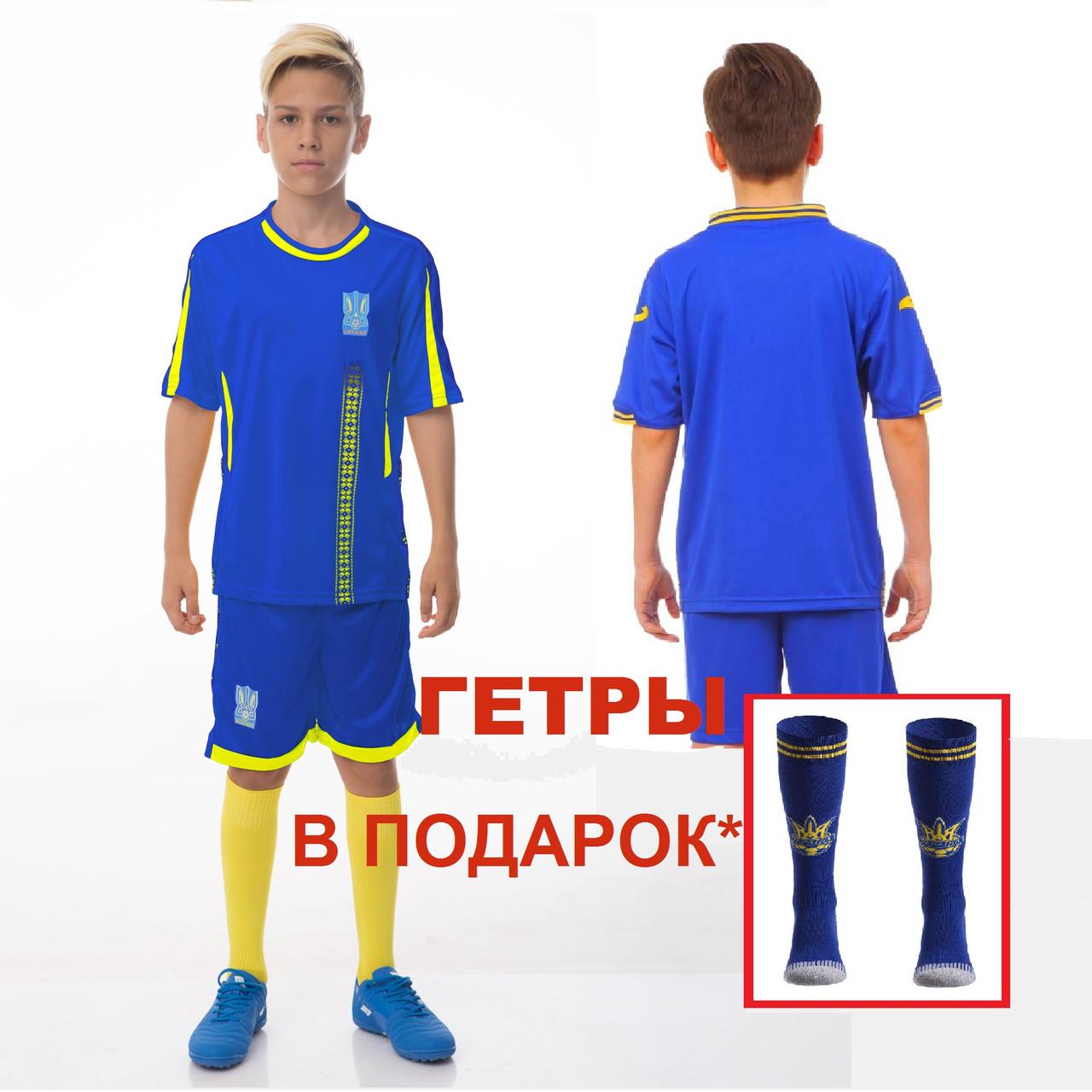 Комплект детской футбольной формы сборной Украины + гетры в подарок