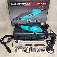 Гравер электрический (бормашина) GRAND МГ-520М С гибким валом и штативом