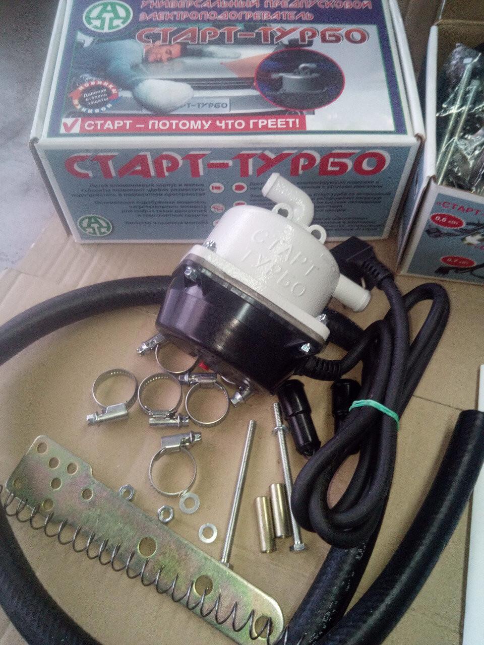 Предпусковой подогреватель двигателя с насосом СТАРТ-Турбо 1,5 кВт с монтажным комплектом №1
