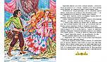 Сказки мира (дракон). Сборник сказок с картинками, фото 5