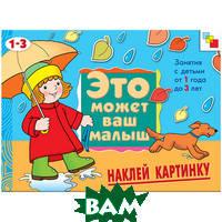 Е. А. Янушко Наклей картинку: Художественный альбом для занятий с детьми 1-3 лет