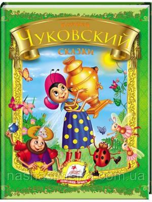Сказки  Чуковский К. Сборник сказок с картинками
