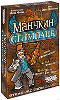Настольная игра Hobby World Манчкин. Стимпанк  (1585)