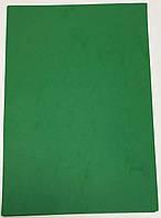 Фоамиран А4 10листов\2мм  (цена за 10 листов) 8972 Зеленый
