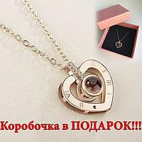 Кулон Сердечко с проекцией Я тебя люблю на 100 языках мира В подарок Цепочка+Коробка