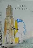 Бумага Для акварели А2 По-штучно Мицар Украина