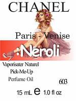 Парфюмерное масло (603) версия аромата Шанель Paris - Venise - 15 мл