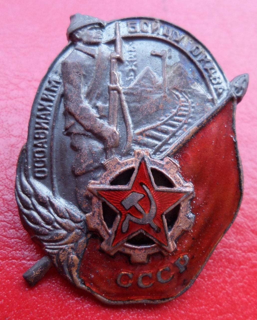 Нагрудный знак «Бойцу ОКДВА» ОСОАВИАХИМ СССР 1929 год