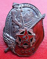Нагрудный знак «Бойцу ОКДВА» ОСОАВИАХИМ СССР 1929 год, фото 1