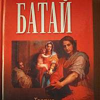 Жорж Батай Теория религии Литература и Зло