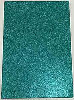 Фоамиран с глитером А4 10листов\2мм  (цена за 10 листов) 8961