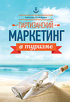 Шнайдерман А. Партизанский маркетинг в туризме