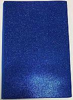 Фоамиран с глитером А4 10листов\2мм  (цена за 10 листов) 7944