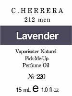 Парфюмерное масло (220) версия аромата Каролина Эррэра 212 Men - 15 мл